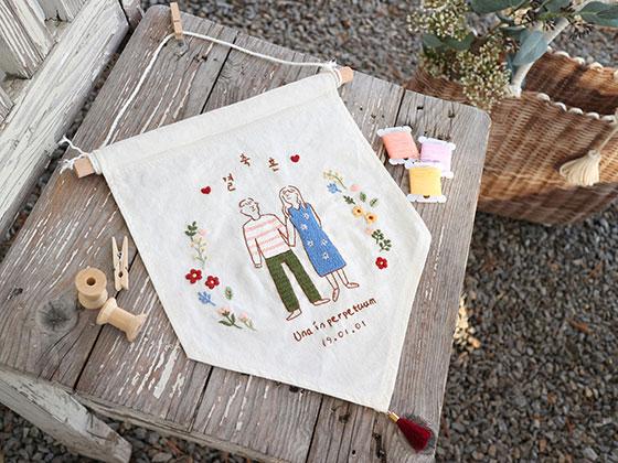 프랑스자수 가랜드 패키지 - 매일행복, 우리 결혼기념일 선물