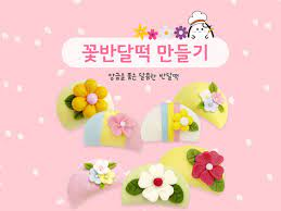 쌀이랑놀자 꽃 반달떡 만들기