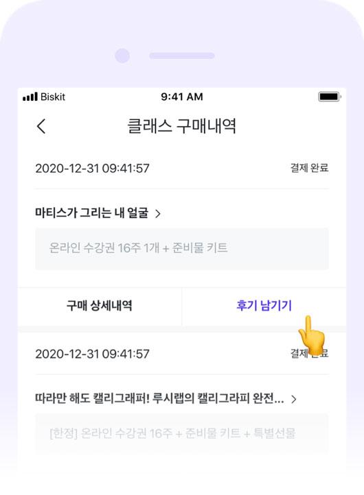 후기참여 모바일 Step1