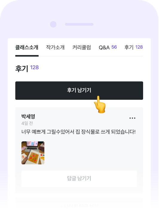 후기참여 모바일 Step2