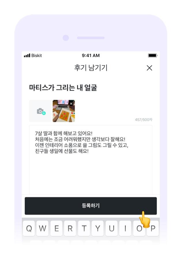 후기참여 모바일 Step3